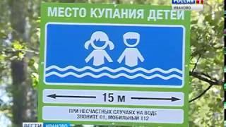 В Иванове провели подводный субботник