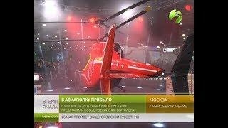HeliRussia 2018. Новые вертолёты для Арктики на выставке в Москве