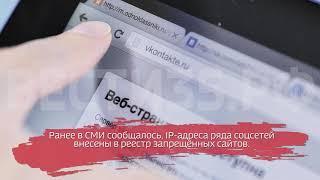 Роскомнадзор объяснил блокировку IP-адресов соцсетей