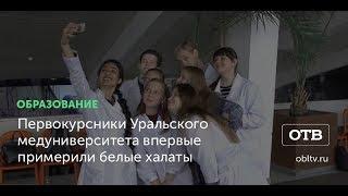 Первокурсники Уральского медуниверситета впервые примерили белые халаты