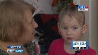 Маленькой жительнице Черногорска нужна помощь . 02.03.2018
