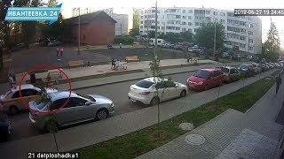 ДТП с ребенком во дворе дома попало на камеру наблюдения