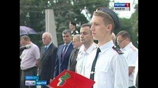 В столице Адыгеи прошло посвящение в кадеты учащихся профильного класса Следственного комитета РФ