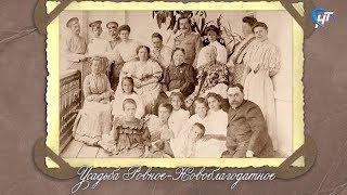 Новгородский фотоальбом. Усадьба Ровное-Новоблагодатное