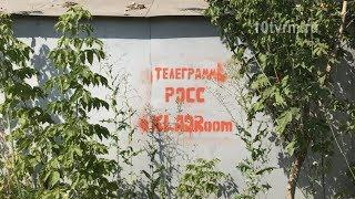 В суд направлено дело «телеграммных» закладчиков