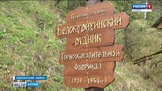 В Белокурихе-2 открыли памятник труженикам Белокурихинского вольфрамового рудника