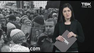 «Женский взгляд» на трагедию в городе Кемерово