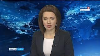 Вести-Томск, выпуск 20:45 от 6.03.2018