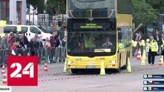 Команда водителей автобусов из Москвы завоевала серебро на чемпионате в Германии - Россия 24