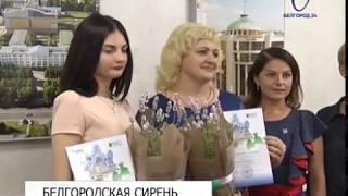 В планах Белгородского сирингария — более 600 сортов