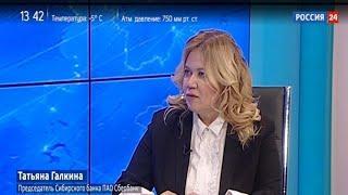 Интервью с руководителем Сибирского отделения Сбербанка Татьяной Галкиной