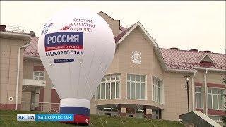 В Татышлинском районе подвели итоги акции «Включи цифру»