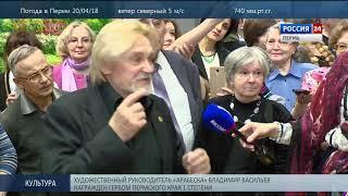 Новости культуры. Пермь 19.04.2018