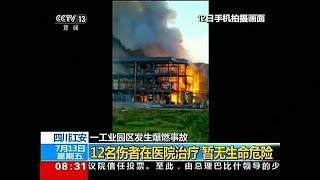 Взрыв в Китае: десятки погибших и раненых