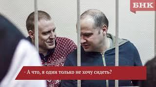 """Фигурантам """"дела Гайзера"""" продлили арест - Алексей Чернов"""