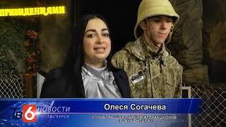 новости ТВ 6 курск 15 10 2018