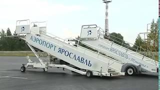 В аэропорту «Туношна» проведут реконструкцию лётного поля