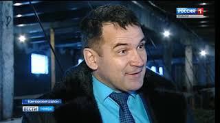 Вести-Томск, выпуск 14:20 от 13.11.2018