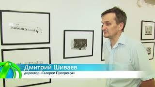 ИКГ Выставка #8