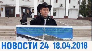 Новости Дагестан за 18. 04. 2018 год.