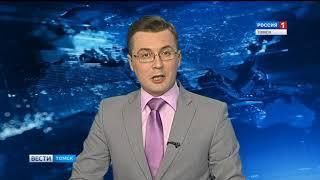 Вести-Томск, выпуск 17:20 от 5.03.2018