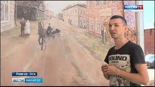 Прошлое в красках – в Йошкар-Оле проявилось историческое граффити - Вести Марий Эл