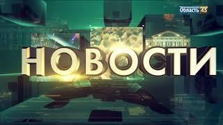 Выпуск новостей телекомпании «Область 45» за 6 февраля 2018 года