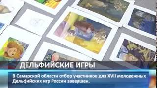 В Самарской области прошел отборочный этап XVII молодежных Дельфийских игр