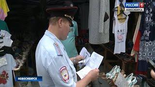 Рейды по пресечению незаконной уличной торговли проходят в Новосибирске