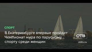В Екатеринбурге впервые пройдет Чемпионат мира по парусному спорту среди женщин