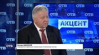 """""""Акцент с Евгением Ениным"""": Михаил Шмаков"""
