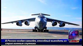 В России создан самолёт, способный выводить из строя военные спутники - Последние Новости