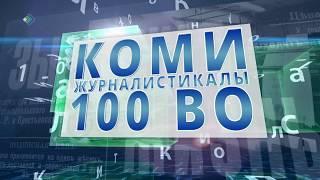 100 лет журналистике. Геннадий Беляев.