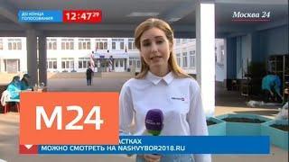 Как проходит голосование на юго-западе Москвы - Москва 24