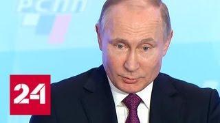 Выступление Владимира Путина на съезде РСПП - Россия 24