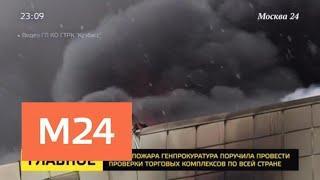 Как развивались события при пожаре в ТЦ Зимняя Вишня Кемерове - Москва 24