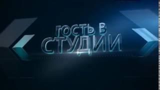 Гость в студии  Певый заместитель главы БГО   Иванова Л В