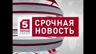 Дневной выпуск ИЗВЕСТИЯ 5 канал  1.11.2018 Новости на ПЯТОМ 1.11.18