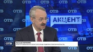 """""""Акцент с Евгением Ениным"""": Евгений Копелян"""