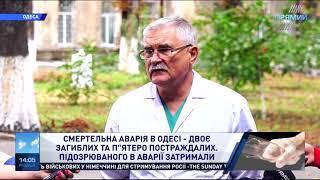 Лікарі розповіли про стан постраждалих в ДТП в Одесі