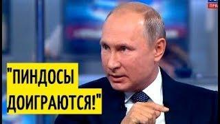 """""""А Крым тоже они ЗАБРАЛИ?"""" Путин о санкциях США против Европы, деле Скрипалей и расчётах в долларах!"""