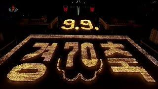 Празднование в честь 70-й годовщины образования КНДР