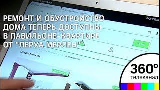 """В UP-квартале """"Сколковский"""" открыли новый проект """"Леруа Мерлен квартира"""""""
