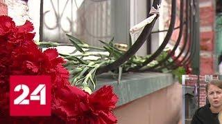 Москва скорбит по жертвам трагедии в Кемерове - Россия 24