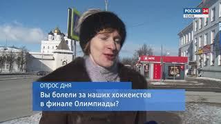 Вести-24. Опрос дня 26.02.2018