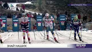 Юлия Белорукова первая на Кубке мира