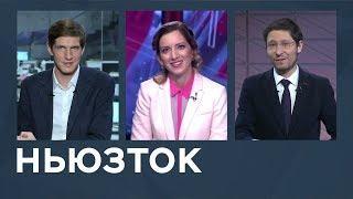 Военное положение в Украине, выборы в Грузии и дискриминация людей со шрамами / Ньюзток RTVI