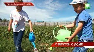 Многодетная семья из Камского Устья не может получить субсидию на строительство дома - ТНВ