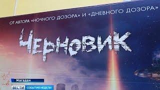 """Стартовал прокат """"Черновика"""" на колымских экранах"""