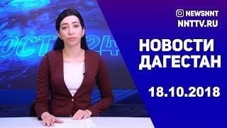 Новости Дагестан 18.10.2018 год